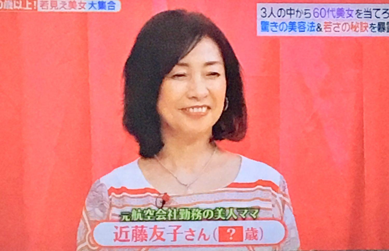 近藤友子さん