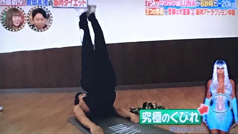 筋肉アトラクション体操のやり方3