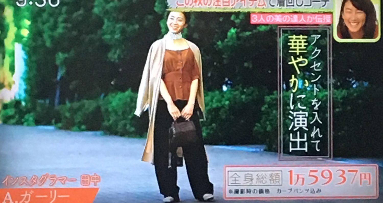 田中亜希子のカーブパンツコーデ