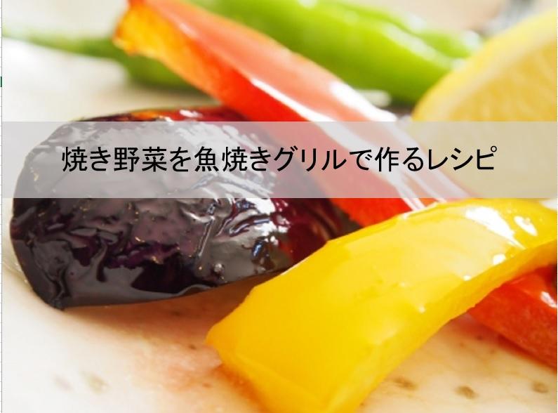 魚焼きグリルで作る焼き野菜