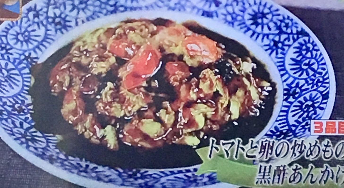 木金レシピの黒酢あんかけ