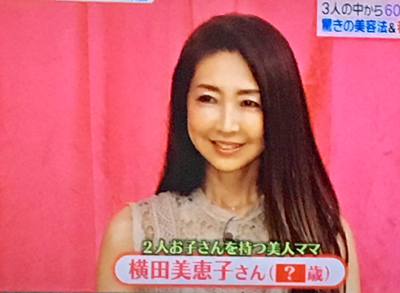 横田美恵子さん