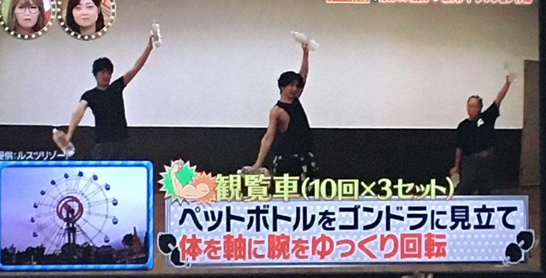 筋肉アトラクション体操のやり方2