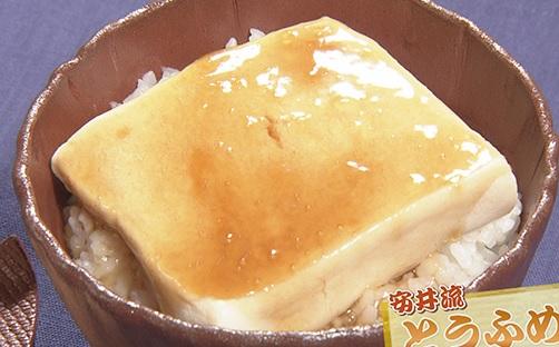 あさ イチ 高野 豆腐