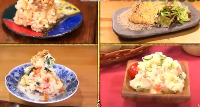 ポテトサラダのレシピ