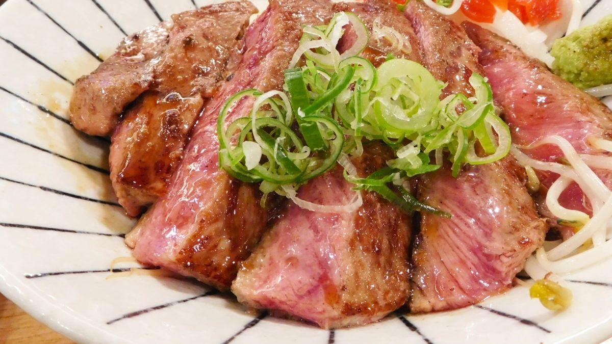 あさイチのステーキ丼レシピ