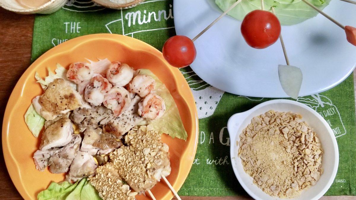 モニタリングの揚げない食べればミックスフライのレシピ