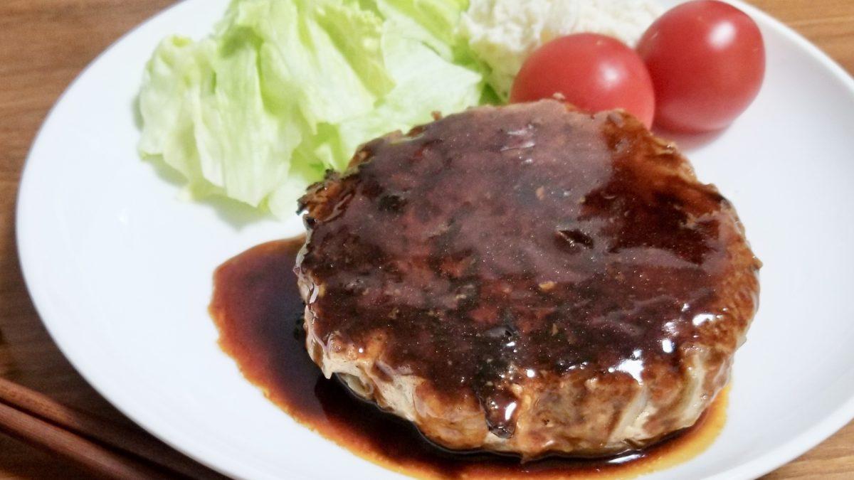 肉汁ハンバーグの完成画像