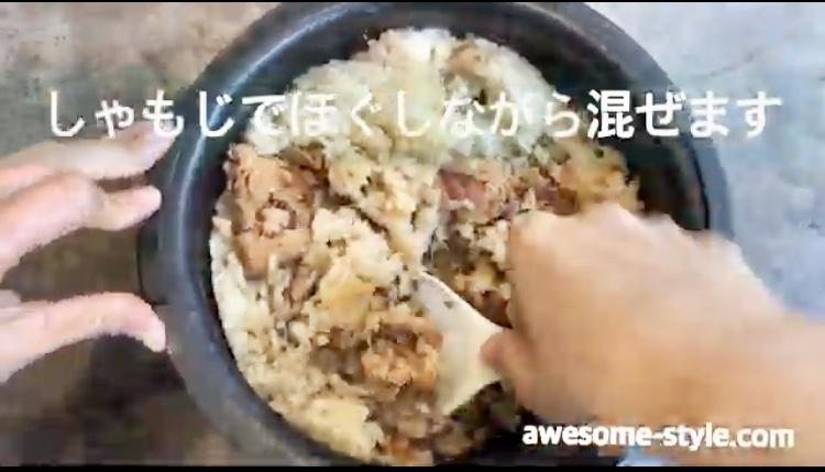 海苔サバ炊き込みご飯の作り方(工程3)
