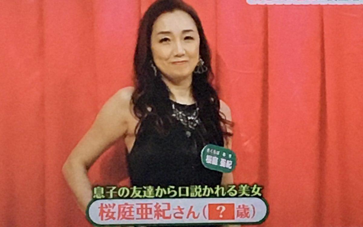 桜庭亜紀さん