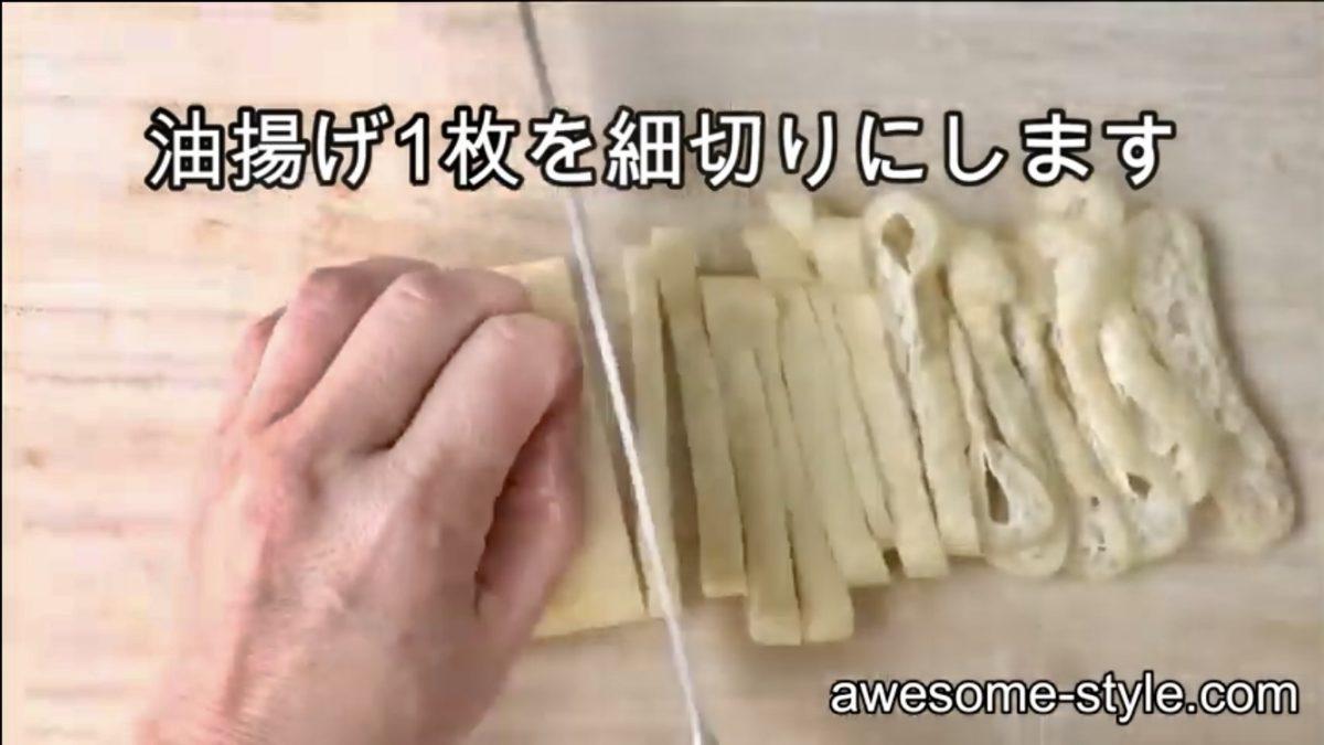 豆腐と豆乳の美腸スープの作り方(工程1)
