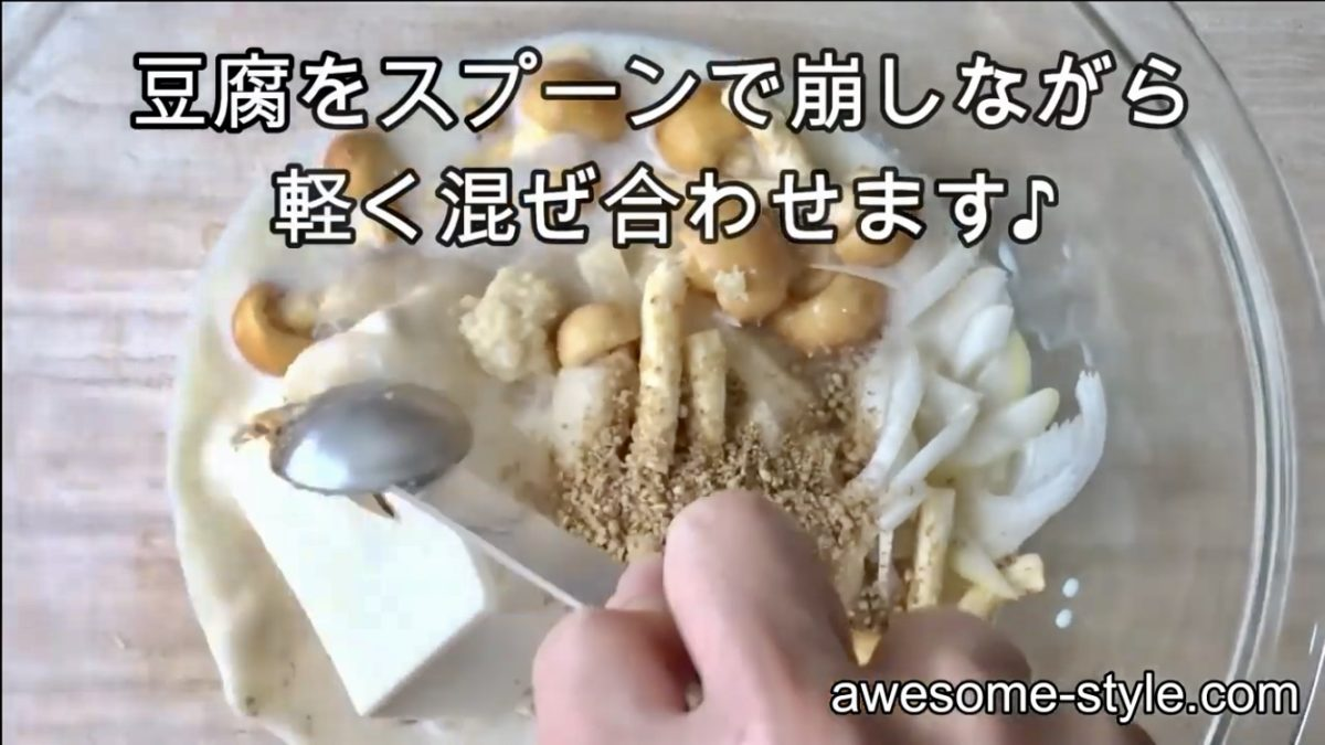 豆腐と豆乳の美腸スープの作り方(工程4)