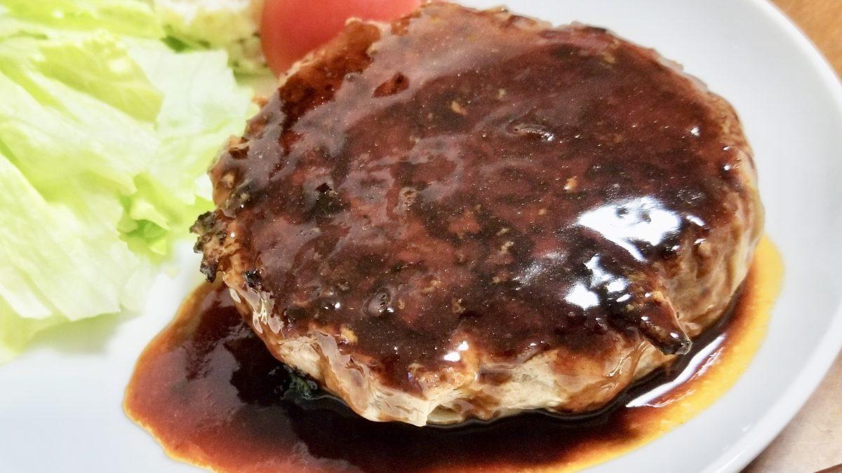 あさイチの肉汁ハンバーグのレシピ