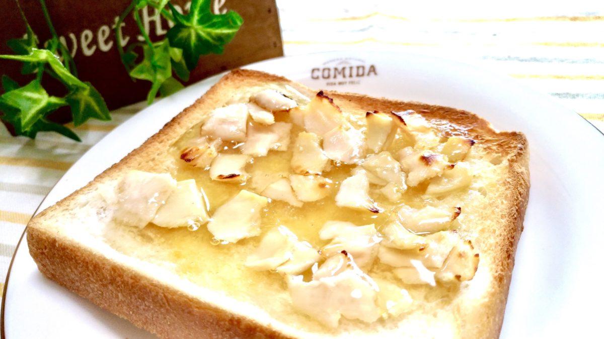 ヒルナンデスの木金レシピのバターと酒粕のアガベシロップトースト