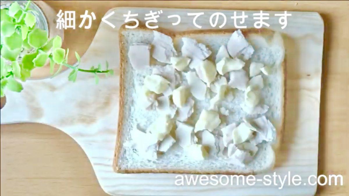 バターと酒粕のアガベシロップトーストの作り方(工程1)