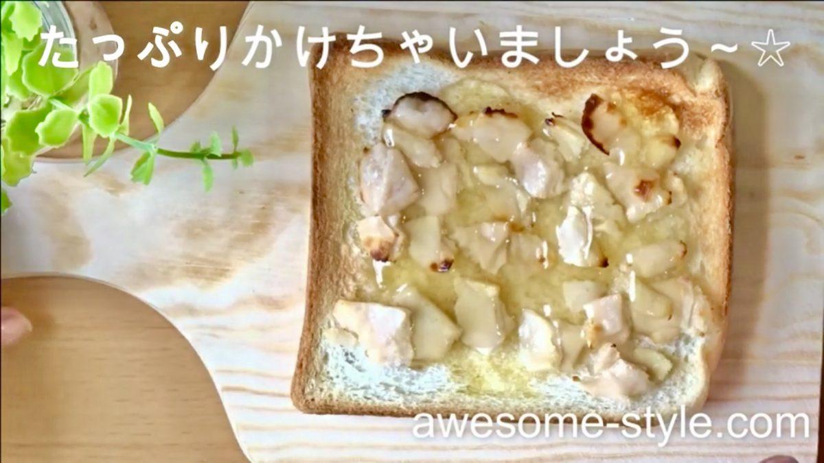 バターと酒粕のアガベシロップトーストの作り方(工程3)