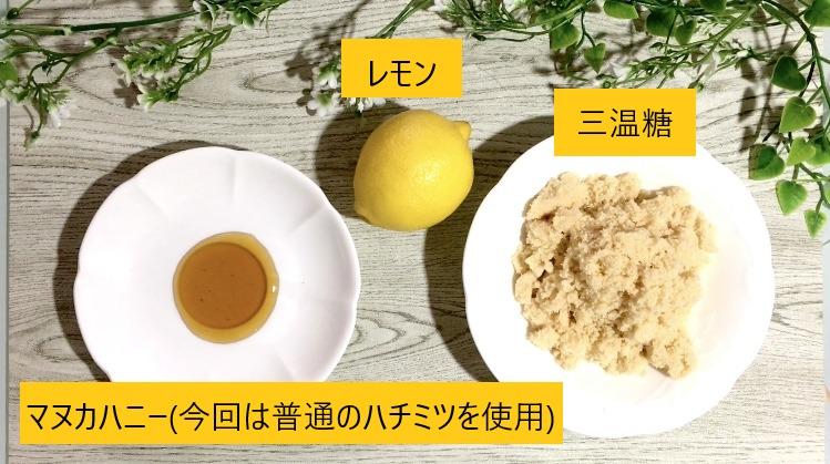 レモネードの材料