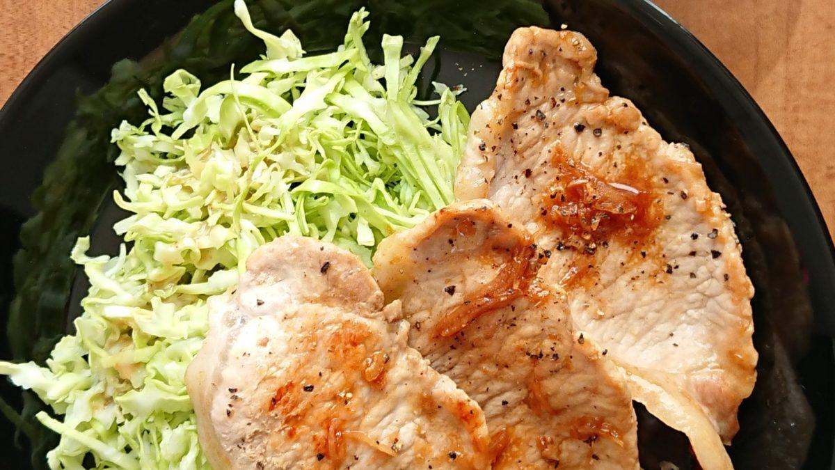 ソレダメの生姜焼きの格上げレシピ