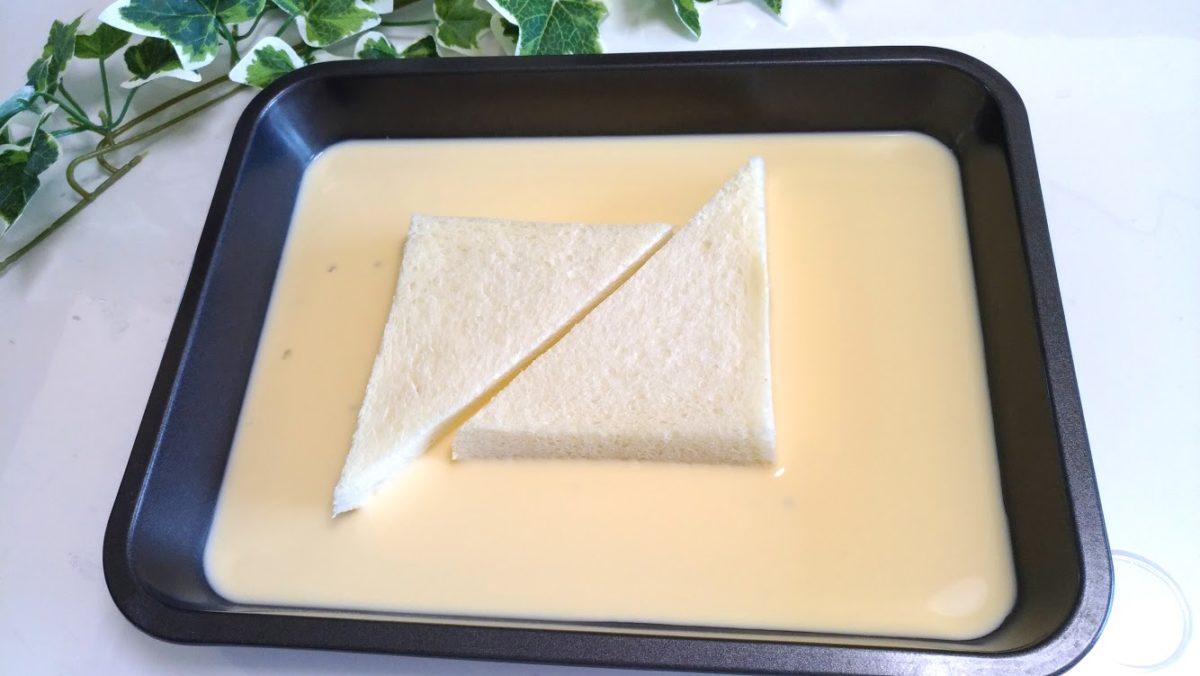 フレンチトーストの作り方(工程2)