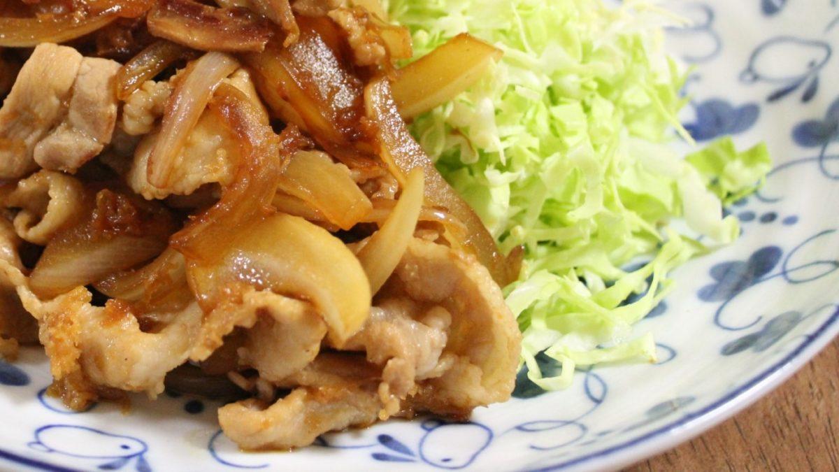 家事ヤロウの豚の生姜焼き
