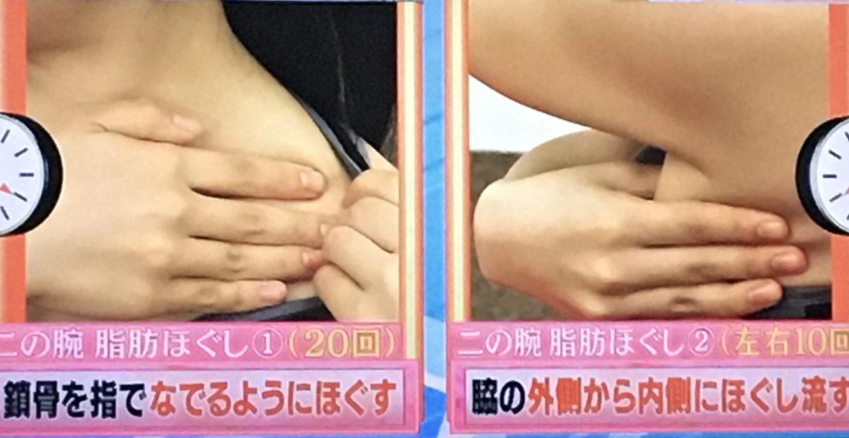 二の腕脂肪ほぐしのやり方