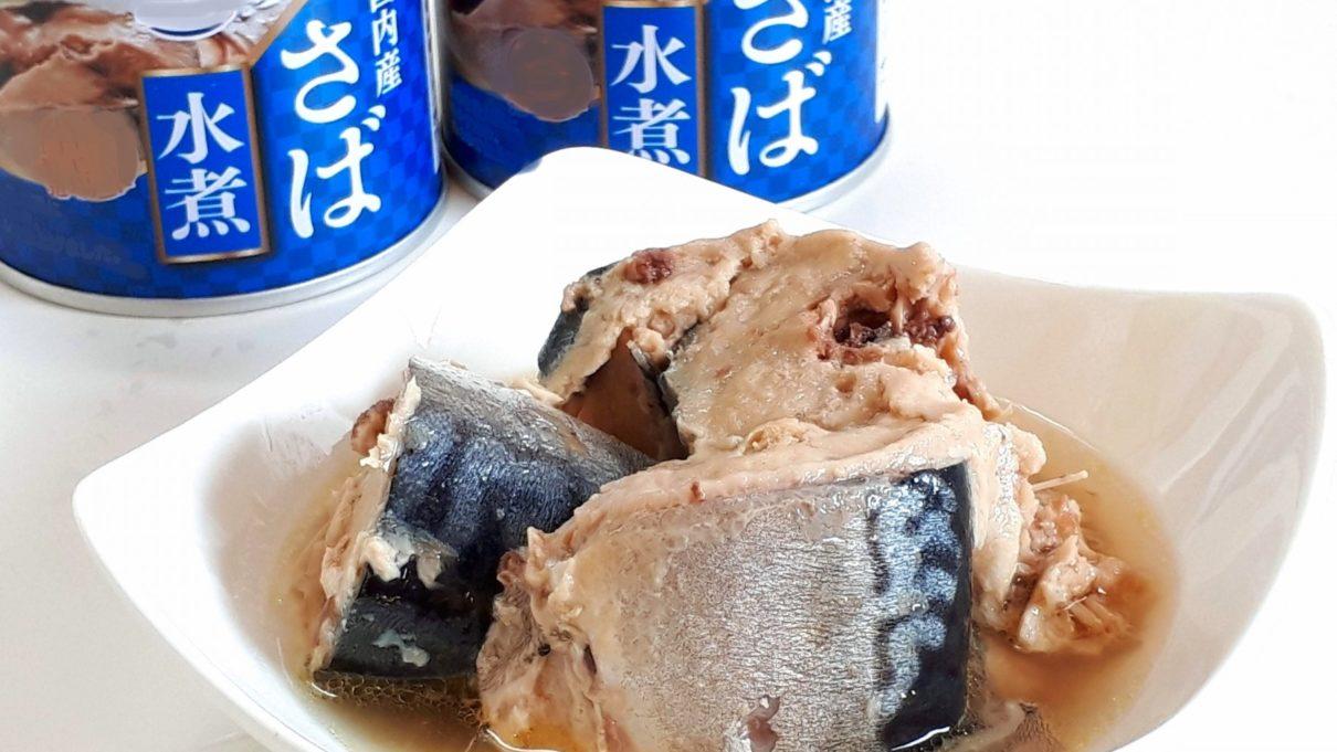 グットラック サバ缶レシピ ギャル曽根