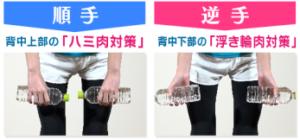 やせ筋トレ(ペットボトルオーバーロウ)のやり方2-1
